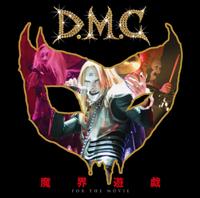 dmc_080908_jacket02_s.jpg
